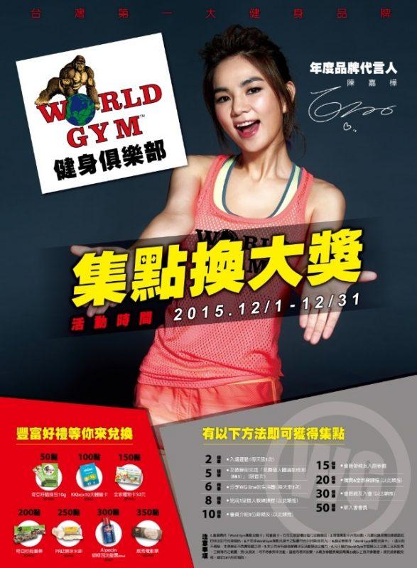 World-Gym-全台集點換大獎_PrizeU供應商2015-12-ALL-B