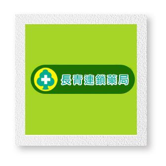 長青連鎖藥局