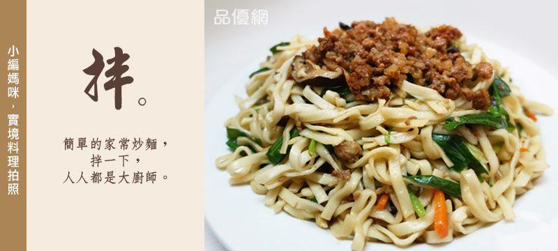 醬油實境料理_拌_800_極鑽豆