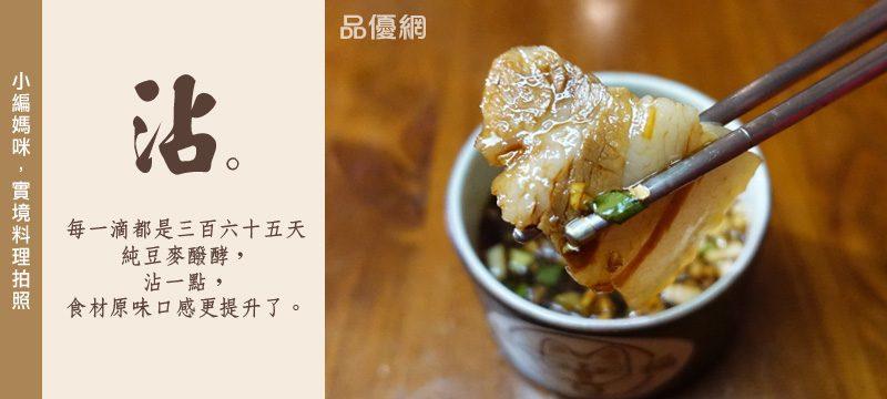 醬油實境料理_沾365天_800_極鑽
