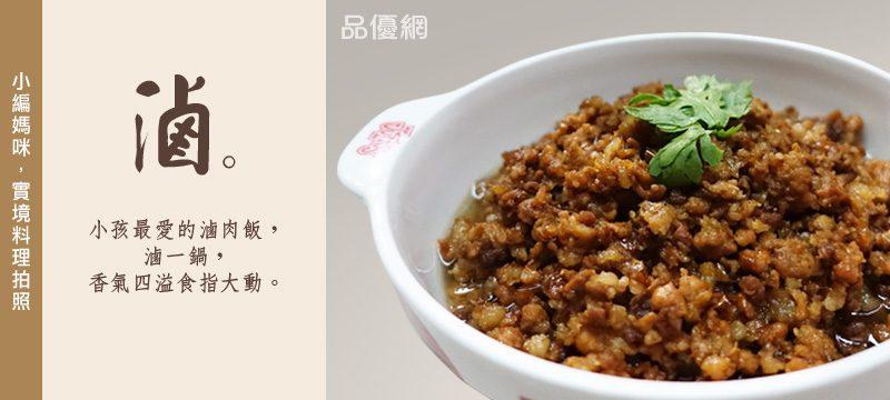 醬油實境料理_滷_800_極鑽豆