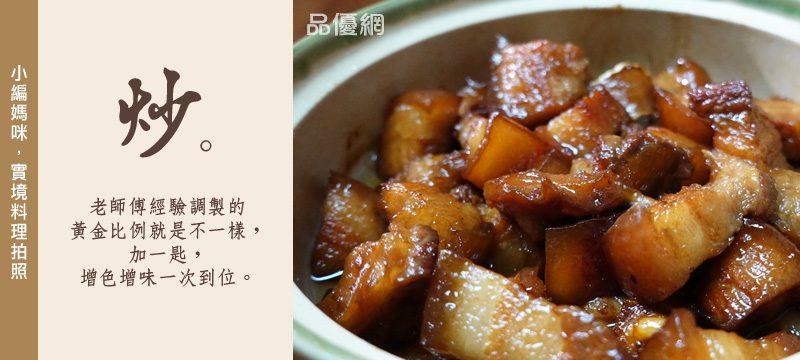 醬油實境料理_炒黃金比_800_鑽豆