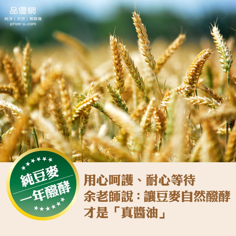 05_健淳醬油_新圖_純豆麥_1年