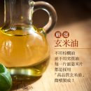 2_爆米片_新圖_04_玄米油
