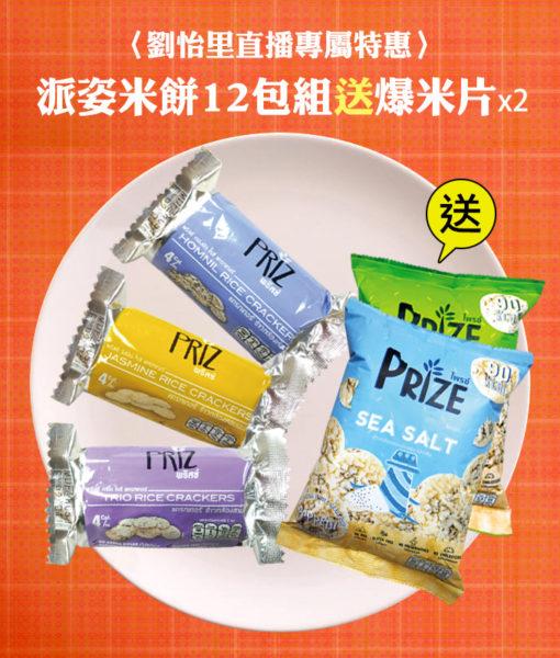 170807_感謝劉怡里直播推薦米餅x12