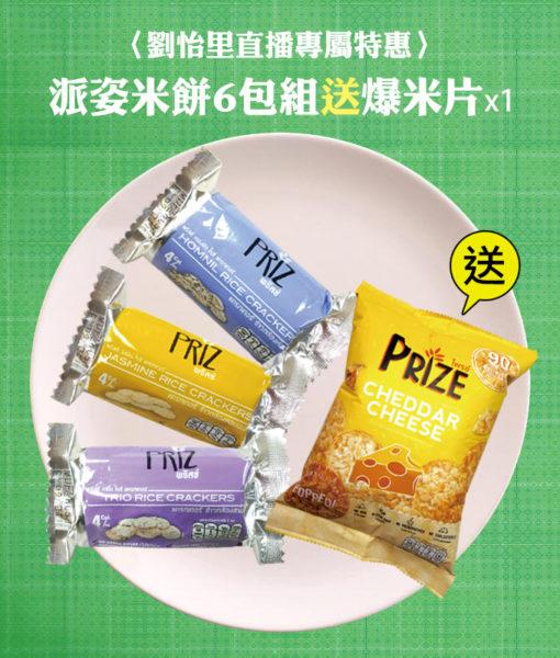 170807_感謝劉怡里直播推薦米餅x6