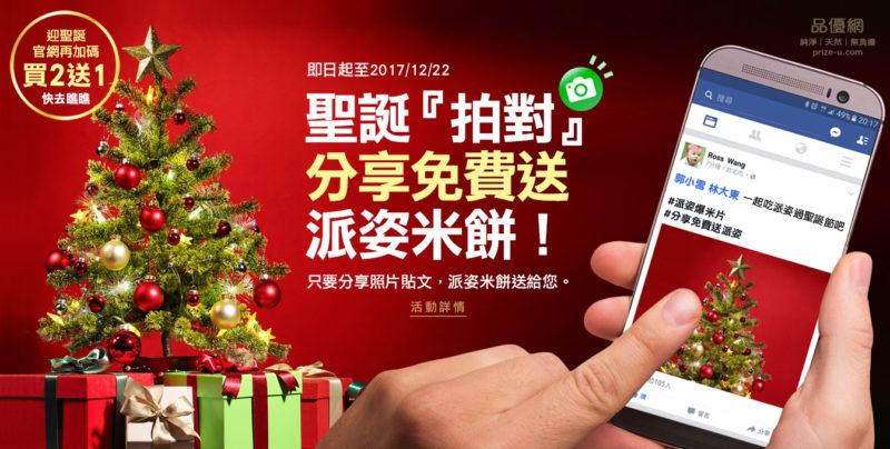2017聖誕拍對分享送派姿米餅_1346x680