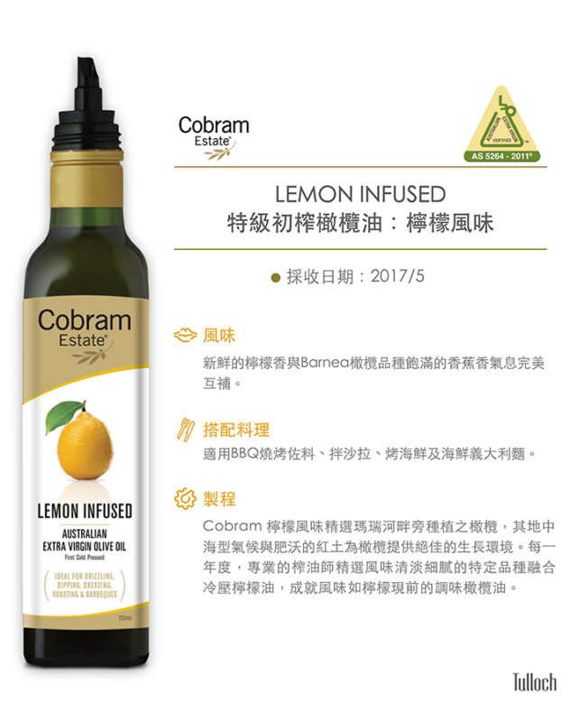 Cobram Estater橄欖油lemon infused檸檬風味