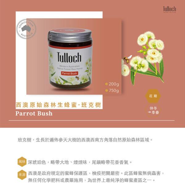 Tulloch西澳原始森林生蜂蜜班克樹風味200g_01