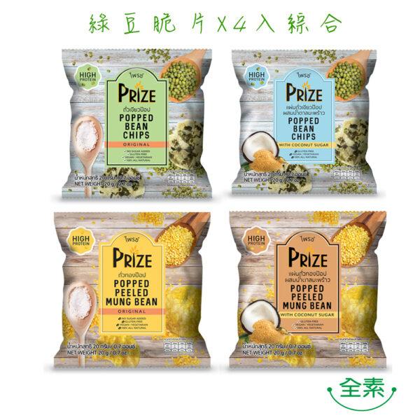 綠豆脆片-綜合4入全素_產品圖_front_1000x1000